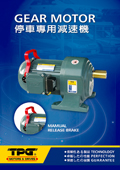 Gear Motor (GHP)